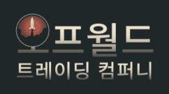 Offworld Trading Company Korean Logos